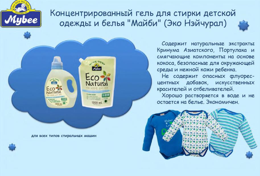 Необходимые средства для ухода за детскими вещами. Для стирки, мытья и обработки. Безопасность на высшем уровне. Выкуп 2