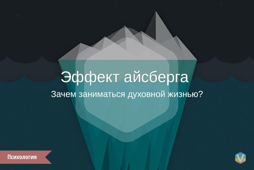 Эффект айсберга