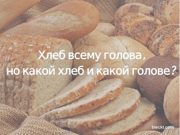 Хлеб всему голова, но какои хлеб и какои голове