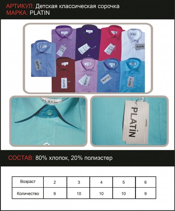 Сбор заказов. Детские рубашки для утренников, однотонные цветные и белые