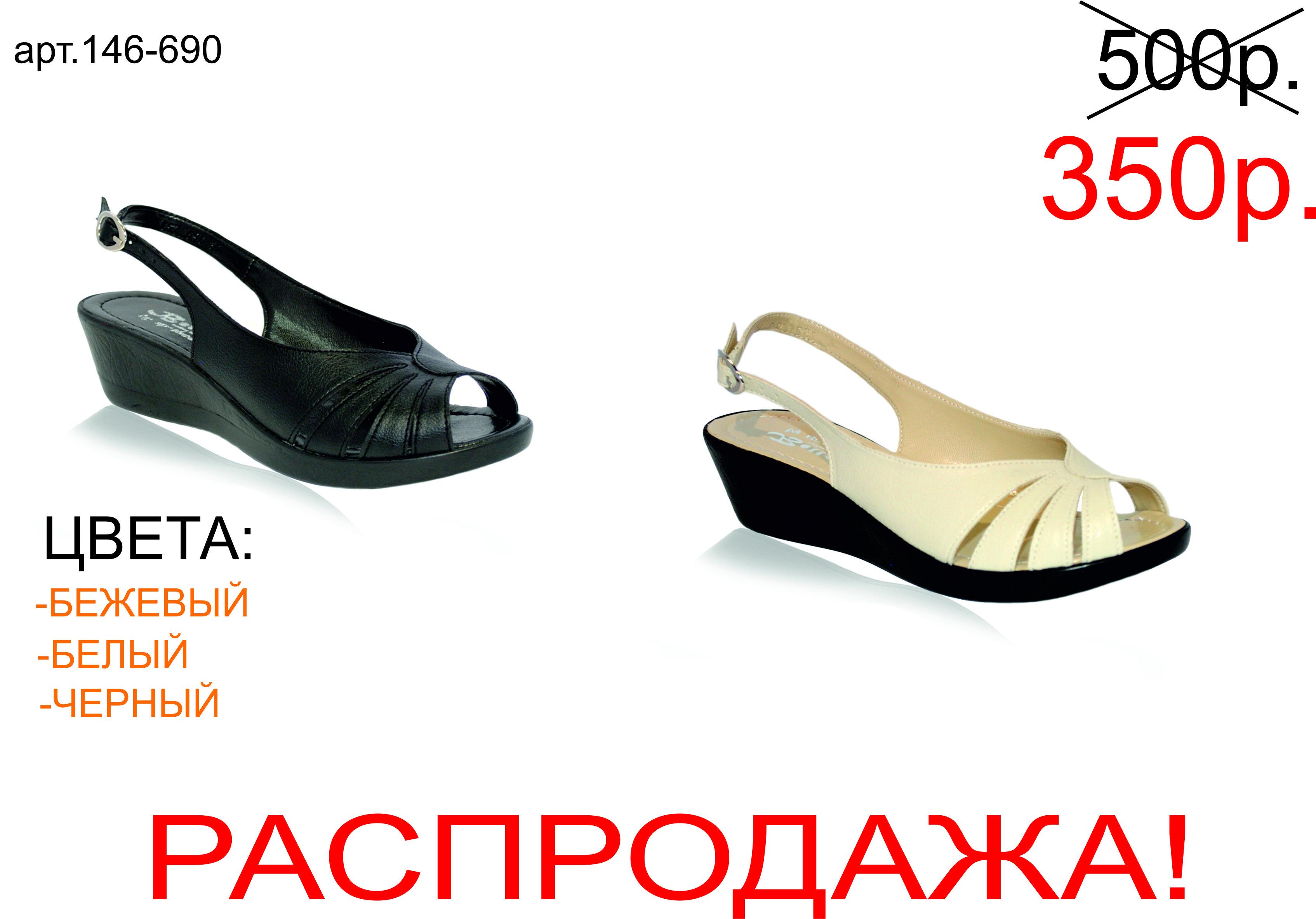 Сбор заказов. Ваши ножки, как с обложки. Женские босоножки - от 300 рублей!