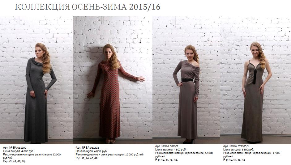 Сбор заказов.Новый бренд.Эксклюзивные платья от Модного дома Vladislav Aksenov