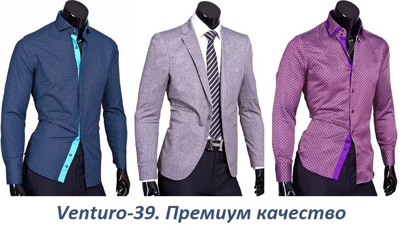 Vеnturо-39, мужские модные рубашки для торжеств и в офис, премиум качество. Появились джемпера, пиджаки, галстуки.