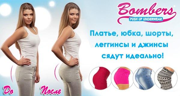 Сбор заказов.Женские хитрости.Трусики push-up Бомберс - лучшая альтернатива пластическим операциям и частым