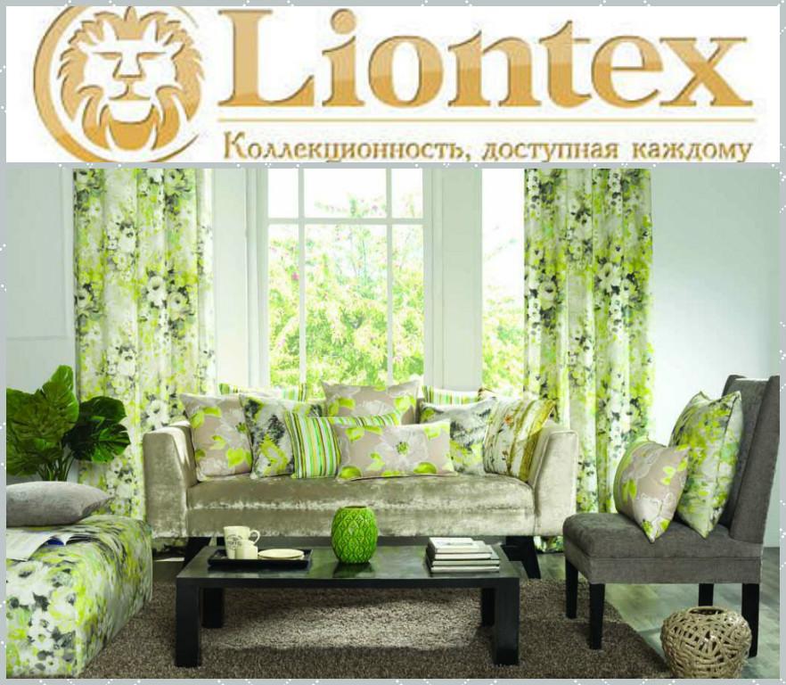 Сбор заказов. Liontex - коллекционные ткани для домашнего уюта. Стильный и многогранный интерьер - это легко