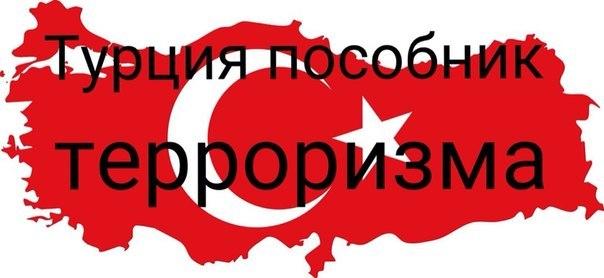 Такое не прощается! Полный и решительный бойкот всего турецкого!