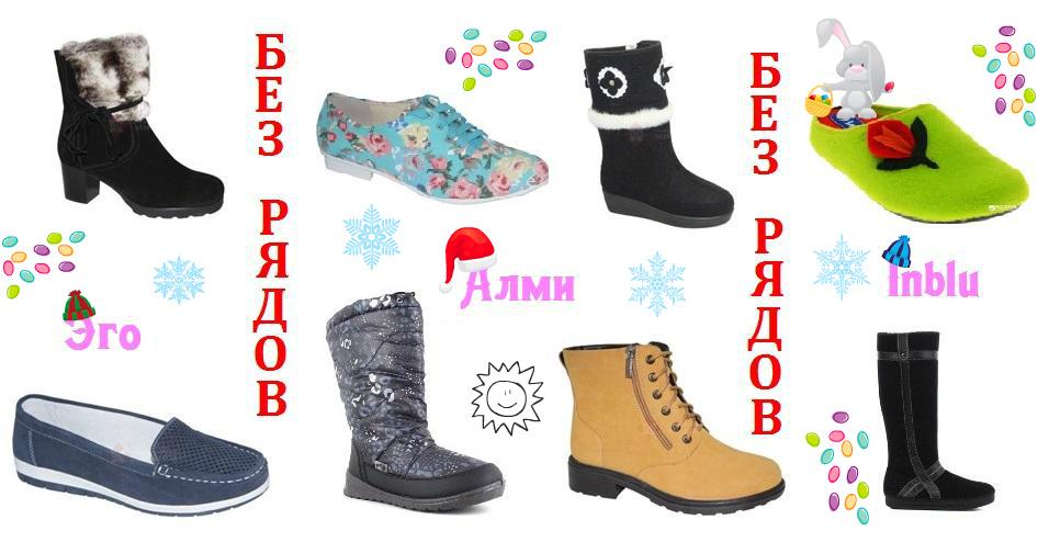 Обувь Инблу, Алми, Эго. Бюджетные дутики, валенки, домашние тапочки, уличная обувь на все сезоны! Цены от 114 руб