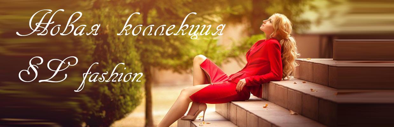 Сбор заказов. Мода доступная каждому. Женская одежда SL. Глобальная распродажа на всё + новая коллекция -12
