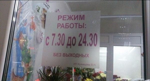 -А до скольки цветочный? -До пол двадцать пятого