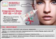 уникальные крема -31, от 76 рублей...