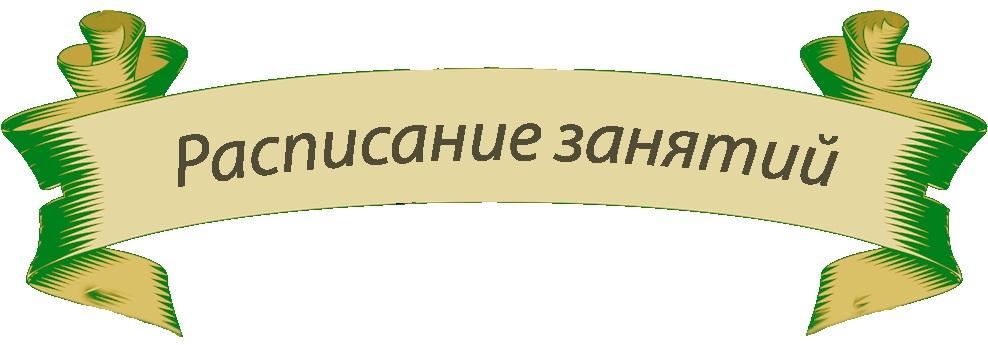 РАСПИСАНИЕ МАСТЕР-КЛАССОВ НА ДЕКАБРЬ!