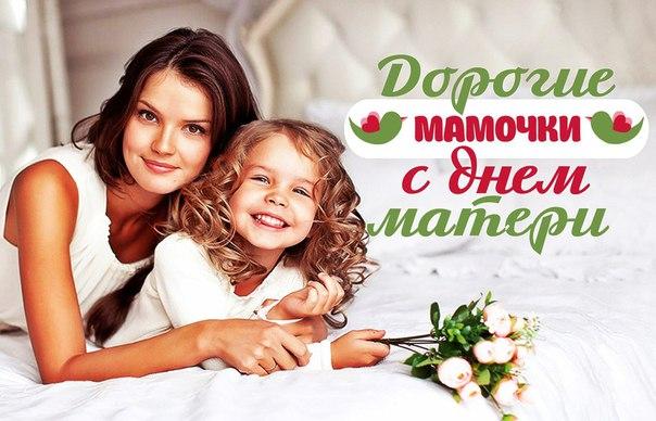 Сегодня самый добрый и душевный праздник на свете день матери! Желаю, чтобы красота и молодость поселились в Ваших