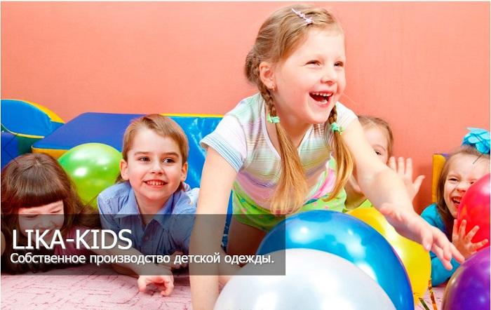 Лика-Кидс - всегда нужный детский трикотаж. Ползунки, трусики, кофточки, комбинезоны, юбки, сарафаны и многое, многое другое. Без рядов!