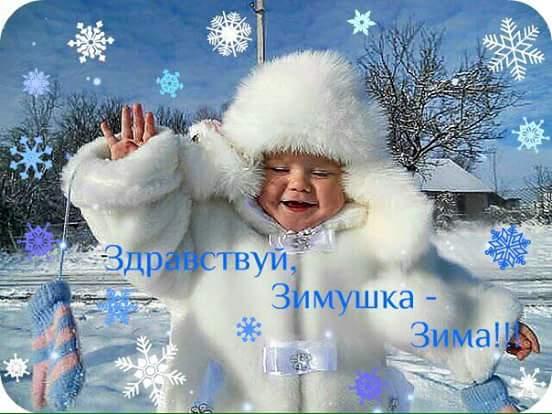 Здравствуйте Зима! это ты!!! и без стука, так тихи- тихо пришла....