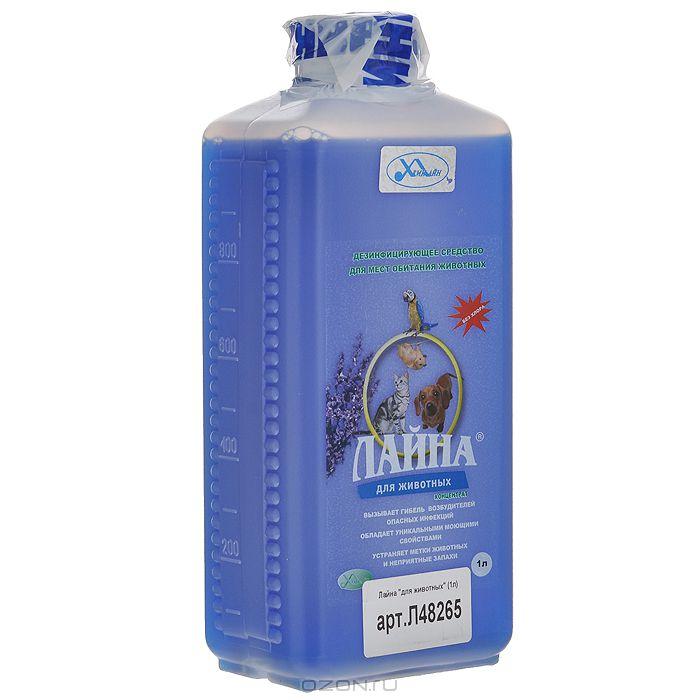 Отзывы Л/а/й/н/а - стоп инфекциям, меткам, запахам!Л/а/й/н/а для животных безопасный дезинфектант с моющим действием теперь у Вас дома!