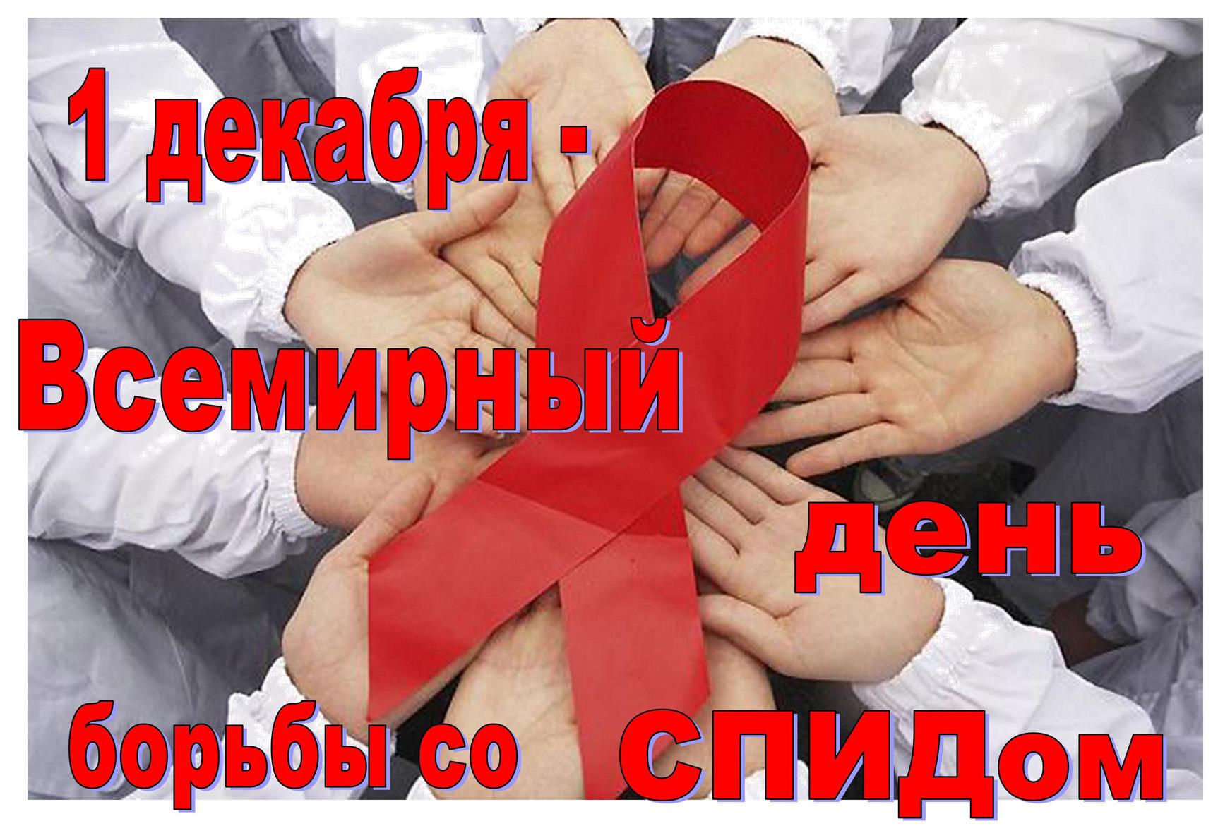 В первый день зимы боремся со СПИДом