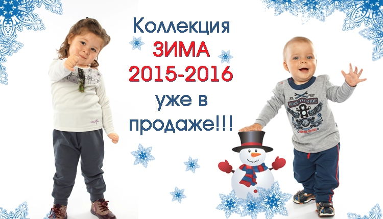 ТМ Апрель! Красивая одежда для любимых детишек! Зимняя коллекция 2015-2016! А так же ясельная одежда и белье, детская и подростковая одежда и белье, домашняя одежда! Оргсбор - 5%!