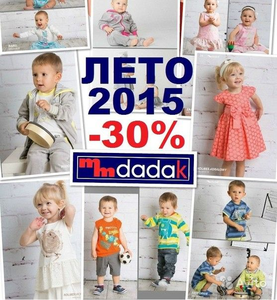Раздачи.Р а с п р о д а ж а. Дизайнерская, стильная, качественная польская детская одежда от 1 месяца до 13 лет ТМ mmd@d@k. Скидки -25%-30%-35%-40%.Коллекции зима, лето. Без рядов. Стоп 27.11.15