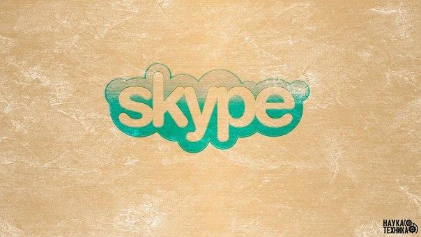Скрытые возможности Skype!
