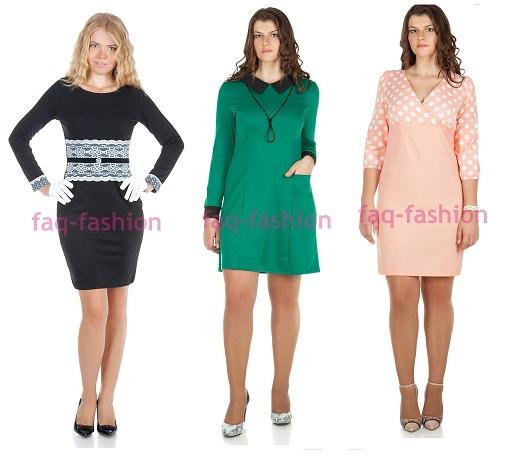 Женская Одежда Faq-fashion-очень бюджетная марка, хороший ассортимент для офиса и дома, для занятий спортом. Есть