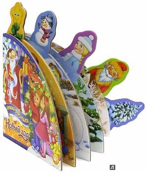 Сбор заказов. Необычные красочные книги для детей Л@биринт Пресс. Новогодние галереи. Выкуп 6