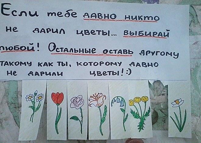 Если Вам давно не дарили цветы...