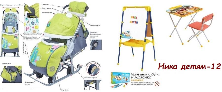 Ника детям-12. Удобные санки-коляски, простые санки, снегокаты, ледянки, тюбинги. Мольберты, комплекты складной мебели