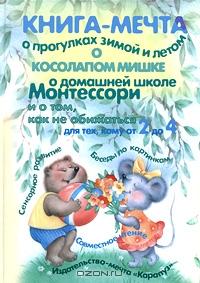 Сбор заказов. ИД Карапуз - развивающие книжки для детей, раскраски, обучение и методики. Новогодние галереи. Выкуп 6