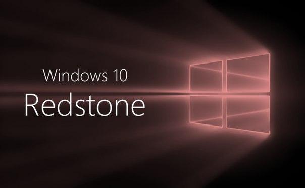 Следующее крупное обновление Windows 10 с кодовым названием Redstone выйдет летом 2016 года