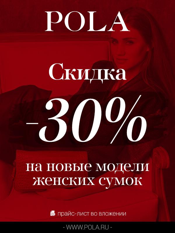 Сбор заказов.Кожгалантерея Pola-30. Распродажа до -30%.Новая коллекция Осень-Зима 15-16гг.Огромный выбор