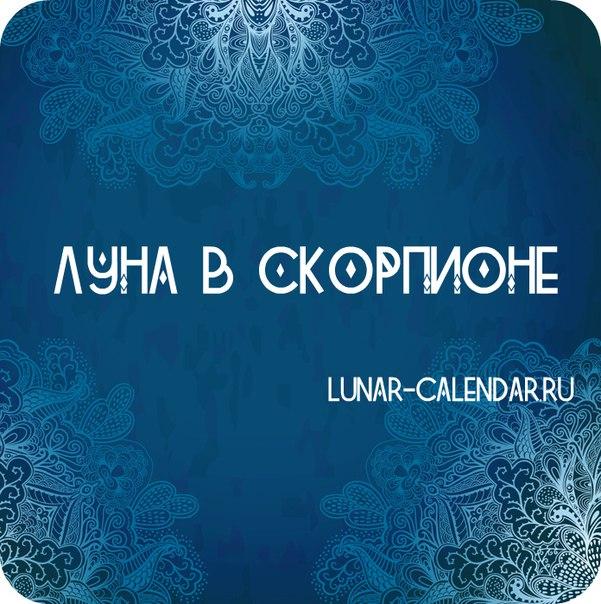 Лунный календарь Луна в знаке Скорпиона возможности лунного дня