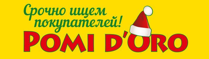 Pomi dOro объявляет грандиозную новогоднюю распродажу и срочно ищет покупателей! Посуда. Выпечка. Ножи. Часы