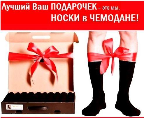 Сбор заказов.Потрясающий подарок для мужчин - носки в кейсе к Новому году! Поможем миллионам мужчин освободить время на что-то действительно важное!Есть женский кейс с носками. Экспресс выкуп к Новому году - 5 дней! Выкуп-3.
