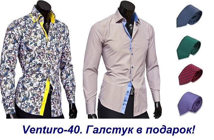 Vеnturо-40, мужские модные рубашки для торжеств и в офис, джемпера, пиджаки. Премиум качество. Акция, галстук в подарок!