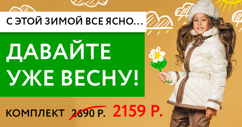ORBY Р А С П Р О Д А ЖА