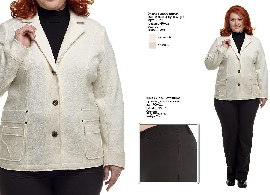 Тотальная распродажа!!! Женская одежда М@rи Ф@йн - для самых обаятельных и привлекательных. р-ры с 42 по 60. 20 выкуп