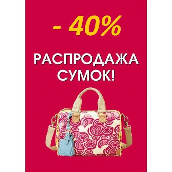 Распродажа СУМКИ 40%