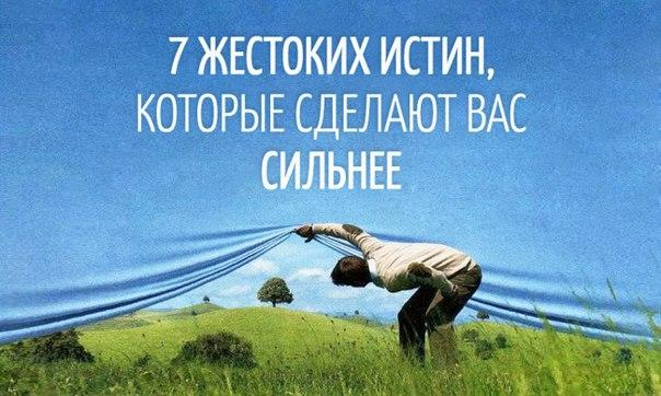 7 жестоких истин,которые сделают вас сильнее!