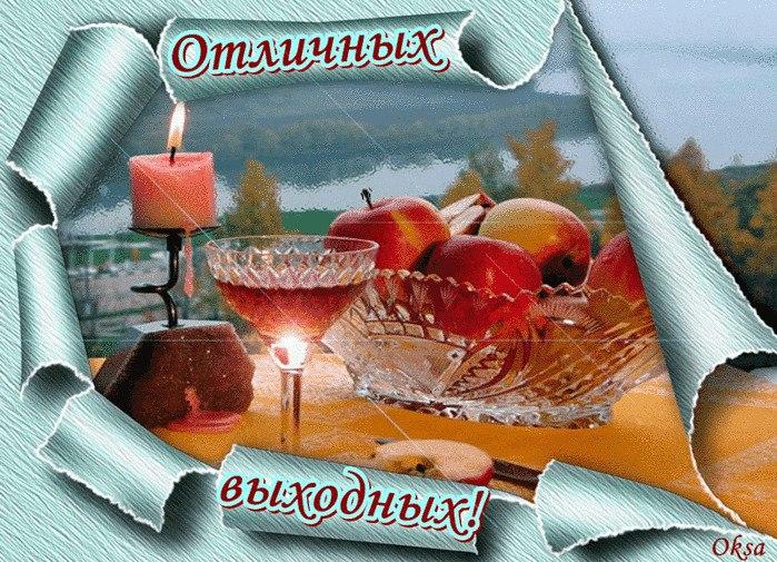 Хороших Вам выходных)))))