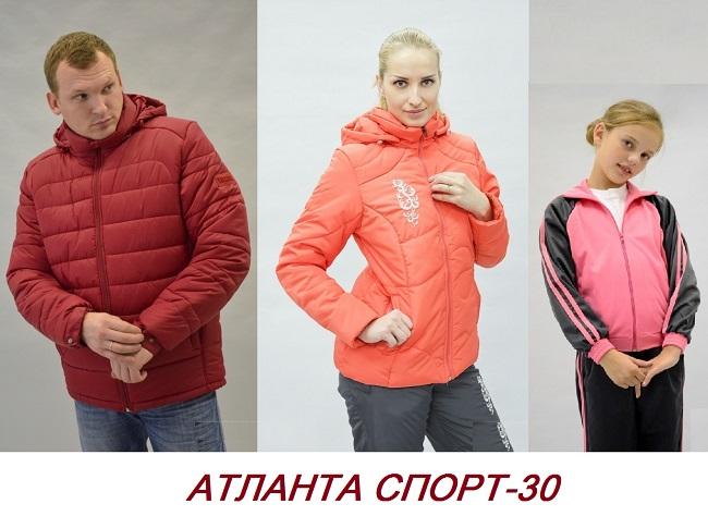 Атлaнтa Cпopт-30. Самые теплые мужские и женские зимние костюмы! А так же спортивные костюмы для всей семьи от 32 до 60-го р-ра. Очень низкие цены! Отличные отзывы! Без рядов!