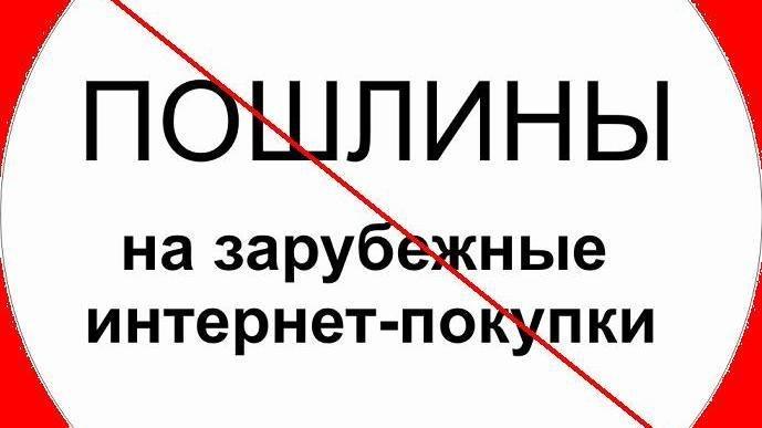 Отменим новые таможенные пошлины на покупки в зарубежных интернет-магазинах! Проголосуйте, кто против лишних пошлин!