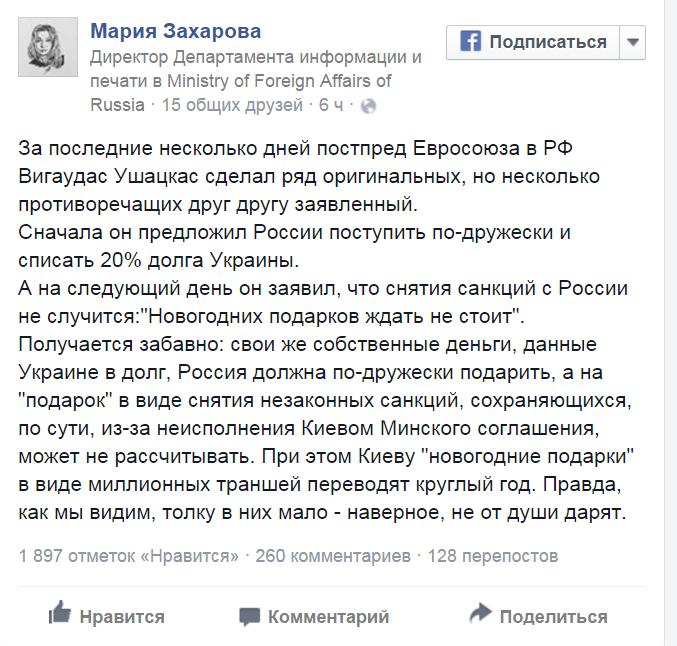 Российская элита прозрела.)