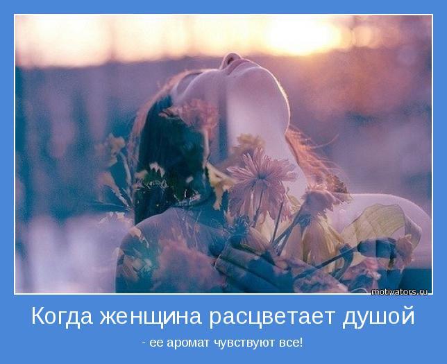 Древние философы говорили, что Душа каждого человека имеет особый аромат...