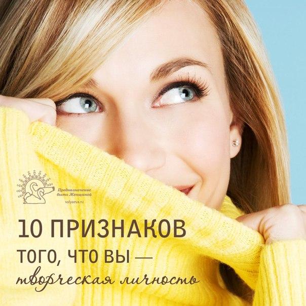 10 ПРИЗНАКОВ ТОГО, ЧТО ВЫ творческая личность Что отличает творцов от обывателей