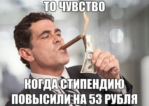 Стипендию студентам повысят на 53 рубля в следующем году