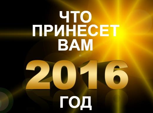 Что принесет вам 2016 год?