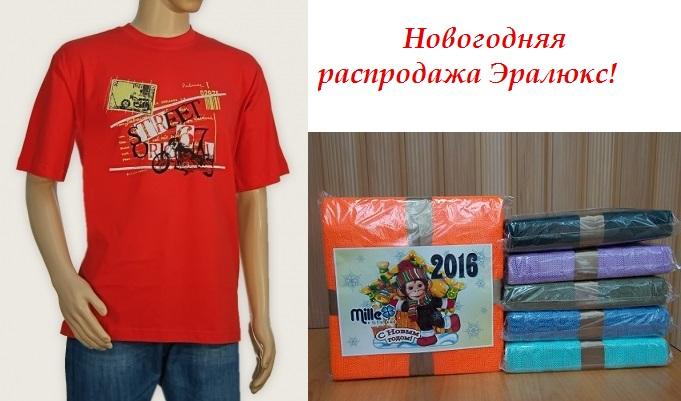 Еrаluх-20, наш трикотаж для всей семьи от 90 руб.! Новогодняя распродажа! Пледы в подарочной упаковке по 650 р.! Стоп