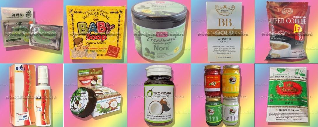 Сбор заказов. Священный Тайланд-14. Кофе,чай,зубные пасты,тигр бальзамы,ингаляторы,кокос. и ананас.масла,шампуни,мыла,маски,крема,БАДы. Ароматерапия. Снижение веса. Змеиная ферма. Продукция Patex. Только для взрослых.