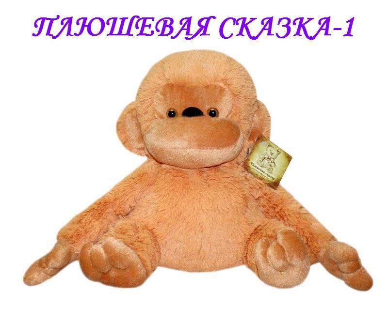 ПЛЮШЕВАЯ СКАЗКА-1. Просто огромный выбор плюшевых игрушек, в том числе обезьянок- символа года 2016г. Раздача до НГ.