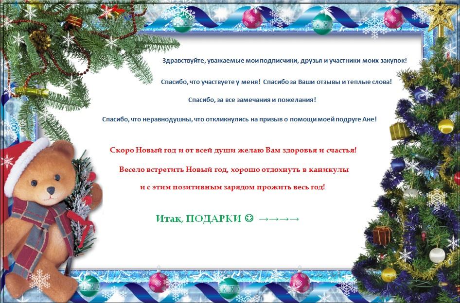 Новогодний розыгрыш подарков!!!